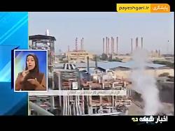 افتتاح چند طرح عمرانی و صنعتی در آبادان و خرمشهر