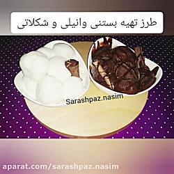 طرز تهیه بستنی وانیلی | طرز تهیه بستنی شکلاتی | بستنی خانگی - توسط سرآشپز نسیم