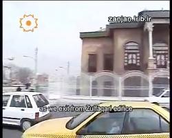 عمارت تاریخی ذوالفقاری زنجان