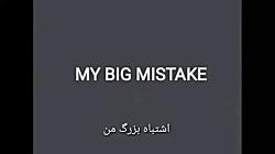 اشتباه بزرگ من