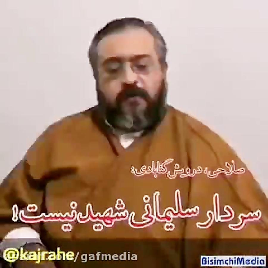 توهین مدعی متوهم قطبیت دراویش به سردار دلها شهید سلیمانی