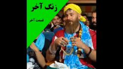 فیلم خنده دار (مدرسه لات ها) زنگ آخر (قسمت آخر) اردو