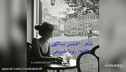 زیباترین دکلمه عاشقانه احساسی توسط رویا شریفی شعر از افشین یداللهی