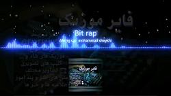 (فایر موزیک) دریافت آهنگ: sapp.ir/fayermusics
