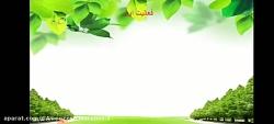 قرآن هفتم بخش اول درس اول