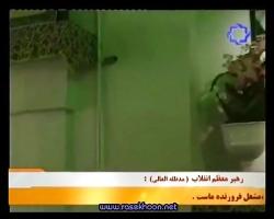 مستند محل زندگی امام خمینی