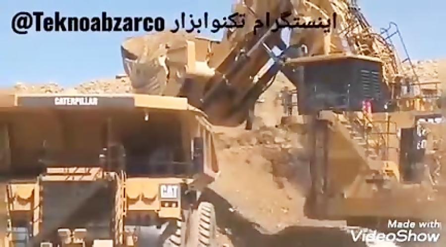 بزرگترین بیل مکانیکی در ایران