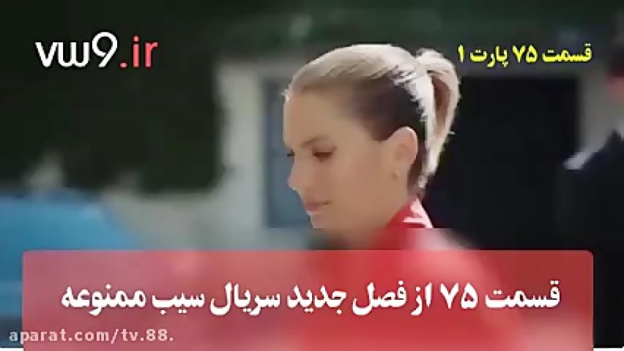 سریال سیب ممنوعه قسمت 75 فصل جدید
