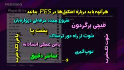 توضیح تمام Skillهای بازی PES در یک ویدئو نیم ساعتی!