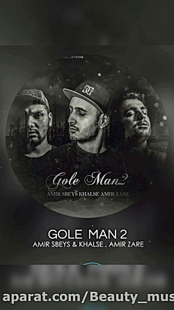 (khalse  Amir Sbeys (gole man