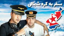 سفر به کره شمالی /یوتیوبر/ استریمر:keoxer