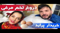 کیلیپ خنده دار دروغ های تخم مرغی و قیمت پراید- محسن ایزی