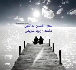 زیباترین دکلمه عاشقانه ی احساسی رویا شریفی شعر افشین یداللهی یکروز میآیی که
