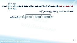 ریاضی 2 فایل 09 منحنی های فضایی و حرکت مدارری