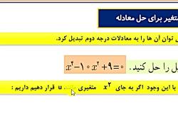 ریاضی ۲_مبحث تابع درجه ۲_قسمت اول