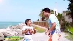 موزیک ویدیوی شاد تابستون - عمو امید