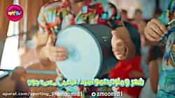موزیک ویدیوی شاد وروجک عمو امید - عمو امید