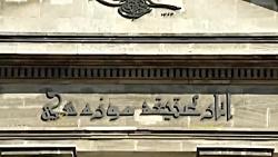 موزه آرکئولوژی استانبول (İstanbul Arkeoloji Müzeleri)