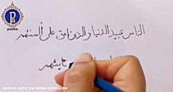 جملات امام حسین ع ؛ پنج...