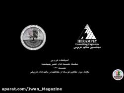 مجله معماری ایوان