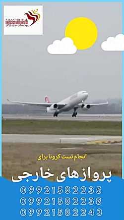 تست کرونا برای پرواز های خارجی بیمارستان مجازی نیکان.09921582238