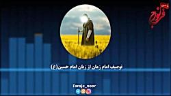 توصیف امام زمان از زبان...