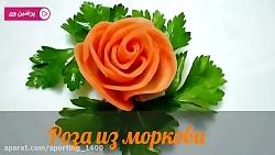 آموزش میوه آرایی شب یلدا طرح گل روی هویج
