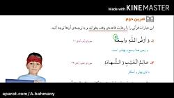 آموزش قرآن درس چهارم ، ص 24 و 25 اشرف بهمنی جلالی
