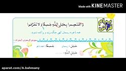 آموزش قرآن درس پنجم ، ص 29 و 30 اشرف بهمنی جلالی