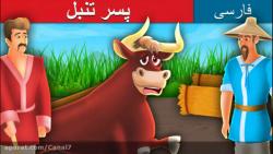داستان های فارسی _ پسر تنبل _ قصه های کودکانه