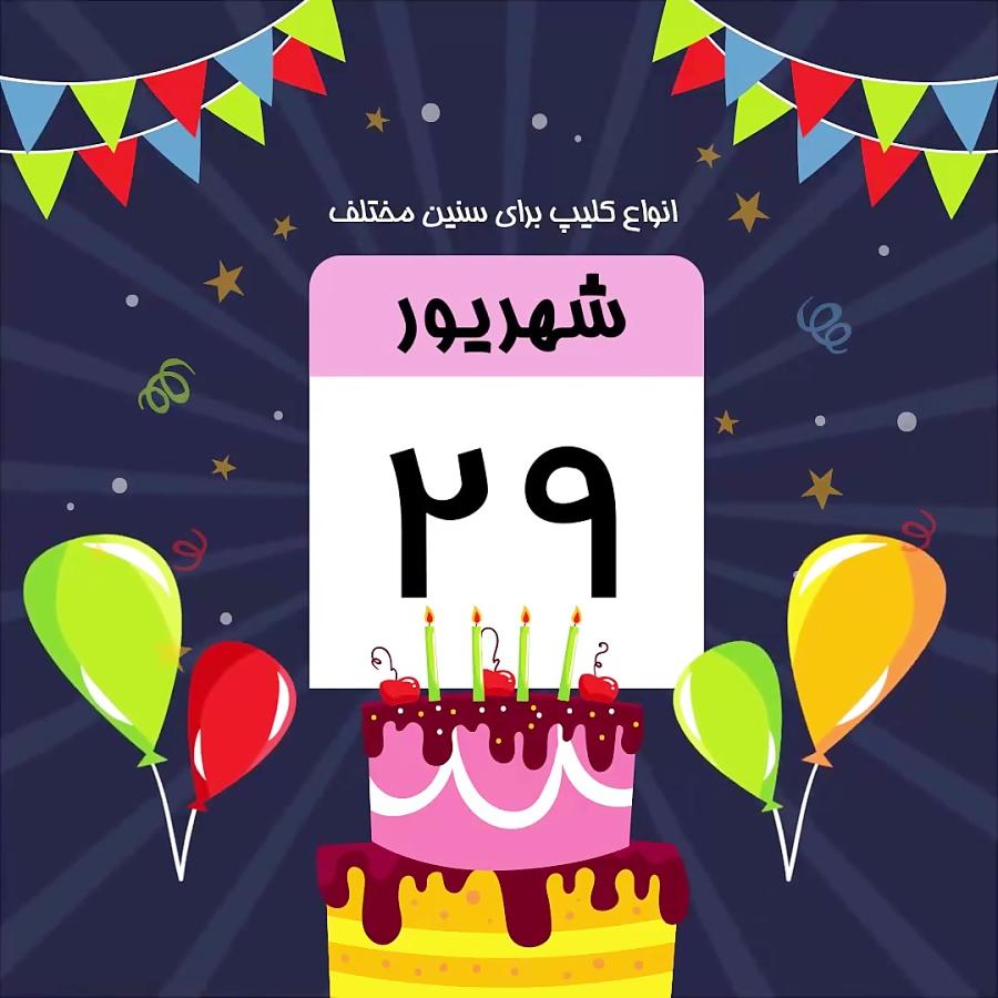 کلیپ تبریک تولد 29 شهریور
