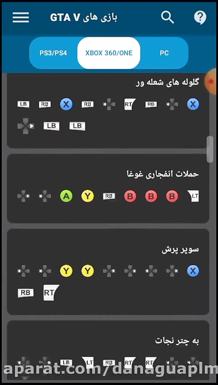 رمز های gta v برای xbox 360