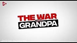 تیزر فیلم جنگ با پدربزرگ