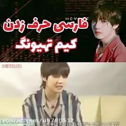 فارسی حرف زدن کیم ته یوتگ از  BTS V