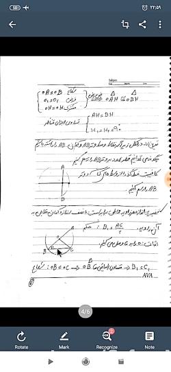 هندسه۲فصل۱درس۱ قسمت چهارم