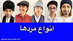 کلیپ انواع مردها در ایران