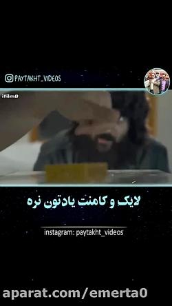 پایتختمحسن_تنابندهاحمد_مهرانفر لایک و کامنت یادتون