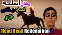 مکان اسلحه کمیاب وخاص در رد دد2...read daed redemption2...شمشیر خفن