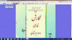 نگارش فارسی صفحه 9