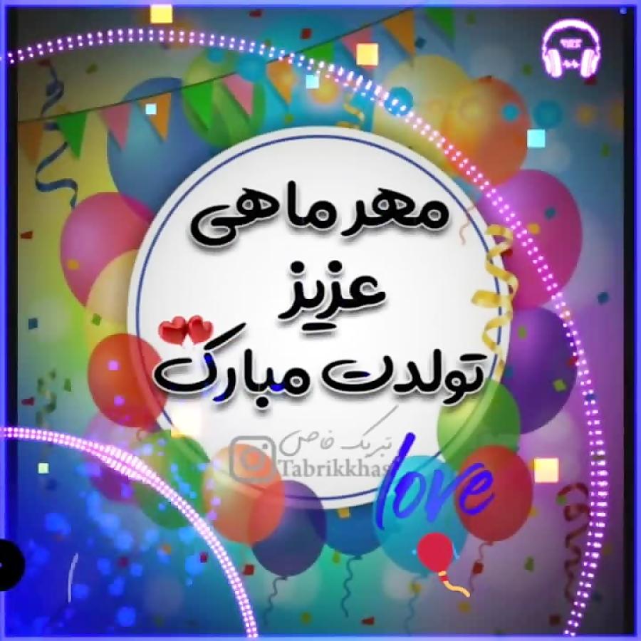 تبریک تولد مهر ماهی خواهر