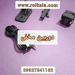 دوربین مخفی کوچک 09927841182