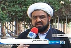 حاج شیخ حسنعلی نخودکی اصفهانی