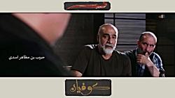 نمایشنامه خوانی کوفیان