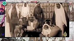 مستند: رابطه وهابیت و آ...