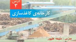 ششم گلبهار تبریز - ملیحه علیپور