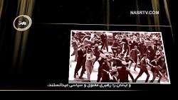 قیامی که پیروزی انقلاب اسلامی را رقم زد