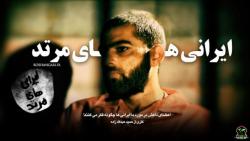 مستند «ایرانی های مرتد...