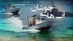 مستند «آبهای جوشان» | ب...