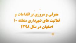 معرفی و مروری بر فعالیت...
