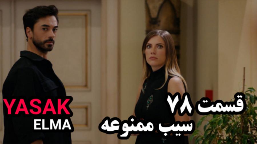 دانلود قسمت 78 سریال ترکی سیب ممنوعه Yasak Elma با زیرنویس فارسی